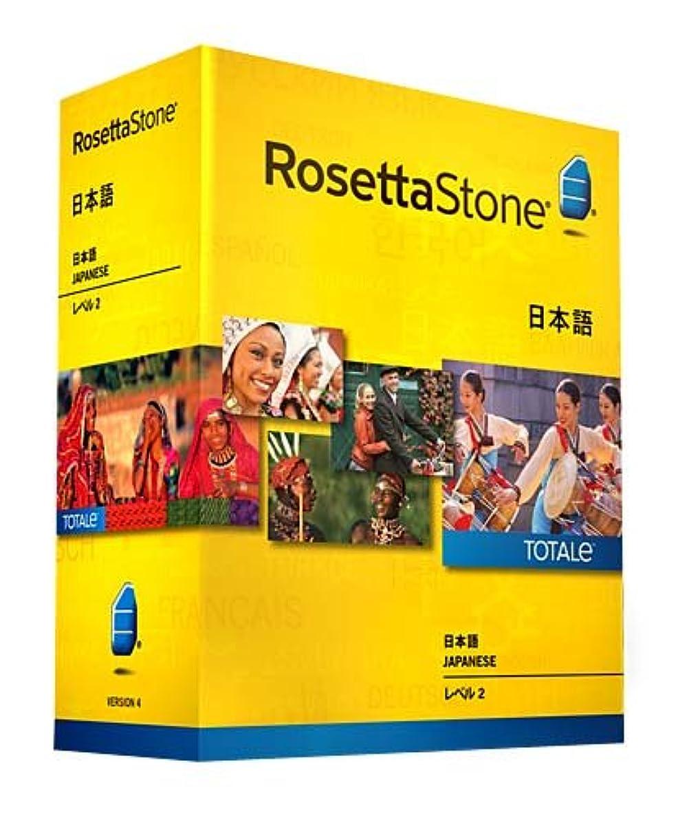 もう一度単位納税者ロゼッタストーン 日本語 レベル2 v4 TOTALe