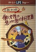 働く女性の急げや急げ料理集―時間がないからこそおいしいものを作る (おいしいLifeing…)
