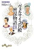 ヴェルサイユ宮殿密謀物語―女装騎士デオンと王妃たち (だいわ文庫)