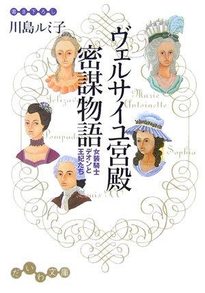 ヴェルサイユ宮殿密謀物語―女装騎士デオンと王妃たち (だいわ文庫)の詳細を見る