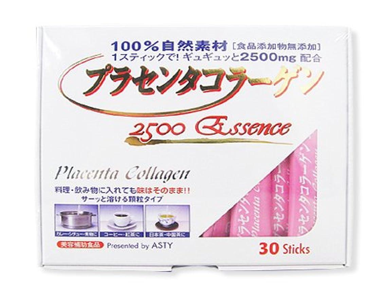 ボーカル留め金副産物プラセンタコラーゲン 30包×5コセット