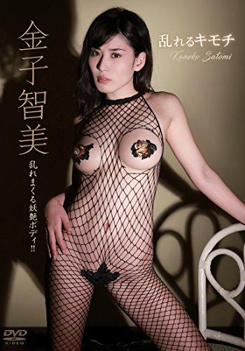 金子智美/乱れるキモチ [DVD]