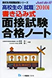 高校生の就職書き込み式面接試験合格ノート 2010年度版 (高校生用就職試験シリーズ 516)