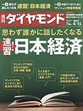 週刊ダイヤモンド 2017年 4/15 号 [雑誌] (思わず誰かに話したくなる 速習! 日本経済)