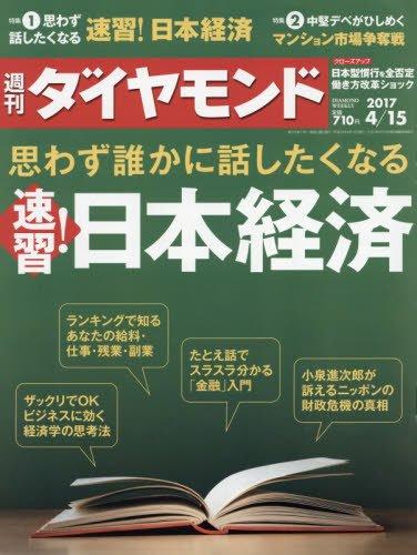 週刊ダイヤモンド 2017年 4/15 号 [雑誌] (思わず誰かに話したくなる 速習! 日本経済)の詳細を見る