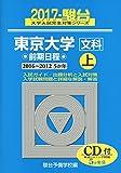 東京大学〈文科〉前期日程 2017 上(2016ー201―5か年 (大学入試完全対策シリーズ 5)