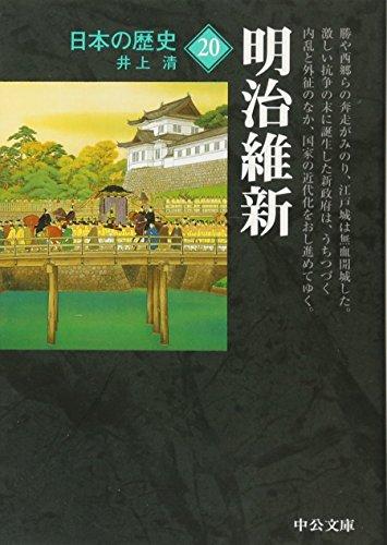 日本の歴史〈20〉明治維新 (中公文庫)の詳細を見る