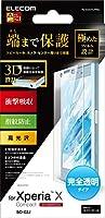 エレコム Xperia X Compact フィルム SO-02J フルカバーフィルム 衝撃吸収 防指紋 光沢 PM-SOXCFLFPRG