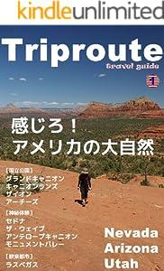 Trip Route 1巻 表紙画像