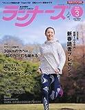 アールビーズ その他 ランナーズ 2016年 03 月号 [雑誌]の画像