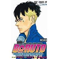 BORUTO―ボルト― 7 ―NARUTO NEXT GENERATIONS― (ジャンプコミックス)