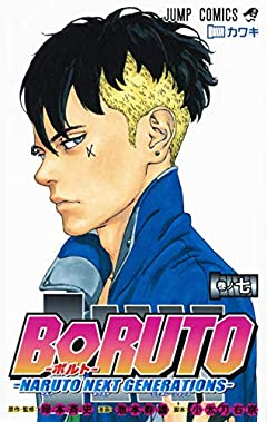 BORUTO―ボルト― 7 ―NARUTO NEXT GENERATIONS―: ―NARUTO NEXT GENERATIONS― (ジャンプコミックス)