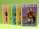 未満れんあい コミック 全5巻完結セット (アクションコミックス)