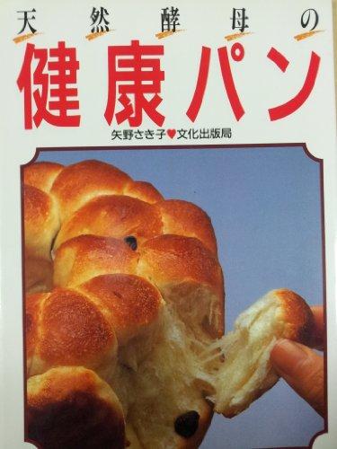 天然酵母の健康パン