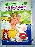おばけのコッチあかちゃんのまき (1982年) (ポプラ社の小さな童話―角野栄子の小さなおばけシリーズ)