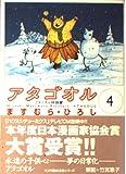 アタゴオル (4) (スコラ漫画文庫シリーズ)