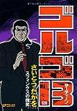 ゴルゴ13 (126) (SPコミックス)