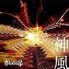神風(Type-A)()
