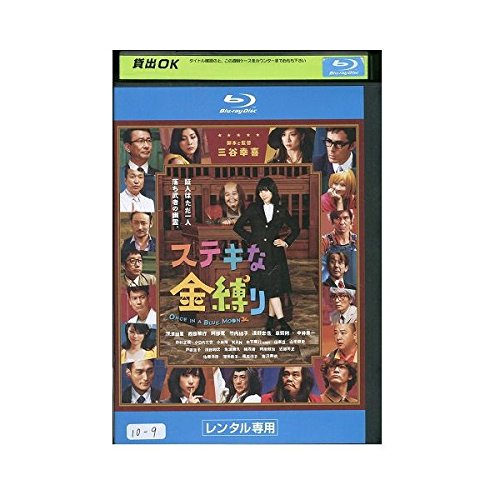ステキな金縛り [Blu-ray] [レンタル落ち]