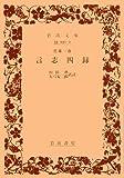 言志四録 (岩波文庫)