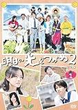 明日の光をつかめ2 完全版DVD-BOX1