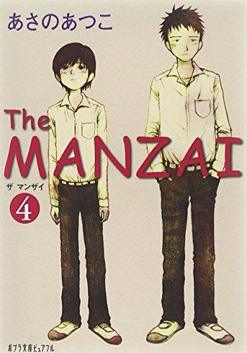 (P[あ]1-7)The MANZAI4 (ポプラ文庫ピュアフル)の詳細を見る