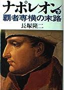 ナポレオン〈下〉―覇者専横の末路