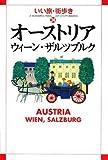 オーストリアウィーン・ザルツブルク (いい旅・街歩き 24)