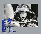 寒流 飯島幸永写真集: 津軽のおんな 越後・雪下有情