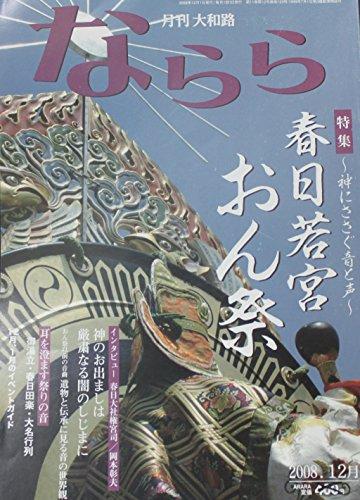 月刊 大和路 ならら 2008年12月号 特集「春日若宮おん祭」