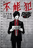 小説 不能犯 女子高生と電話ボックスの殺し屋 (集英社オレンジ文庫)