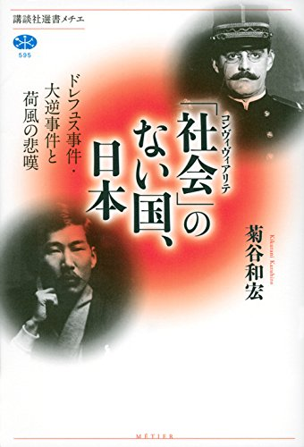 「社会」のない国、日本 ドレフュス事件・大逆事件と荷風の悲嘆 (講談社選書メチエ)の詳細を見る