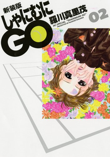 しゃにむにGO 02 (花とゆめCOMICSスペシャル)の詳細を見る
