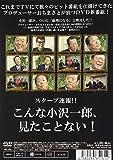 おちまさとプロデュース 小沢一郎総理(仮)への50の質問 [DVD]