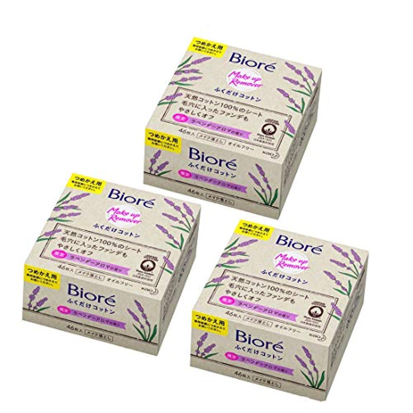 【まとめ買い】 花王 ビオレ ふくだけコットン ラベンダーアロマの香り 詰替用 46枚入 ×3個