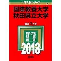 国際教養大学/秋田県立大学 (2013年版 大学入試シリーズ)