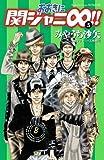 おおきに関ジャニ∞!!(3) (講談社コミックス別冊フレンド)