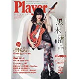Player SPECIAL -Summer Issue- 2021年 10 月号 [雑誌]: YMMプレイヤー 別冊