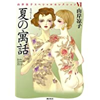 夏の寓話 (山岸凉子スペシャルセレクション 6)