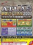 ATLAS 翻訳パーソナル + ビジネス用辞書パック グレードアップキット 2007
