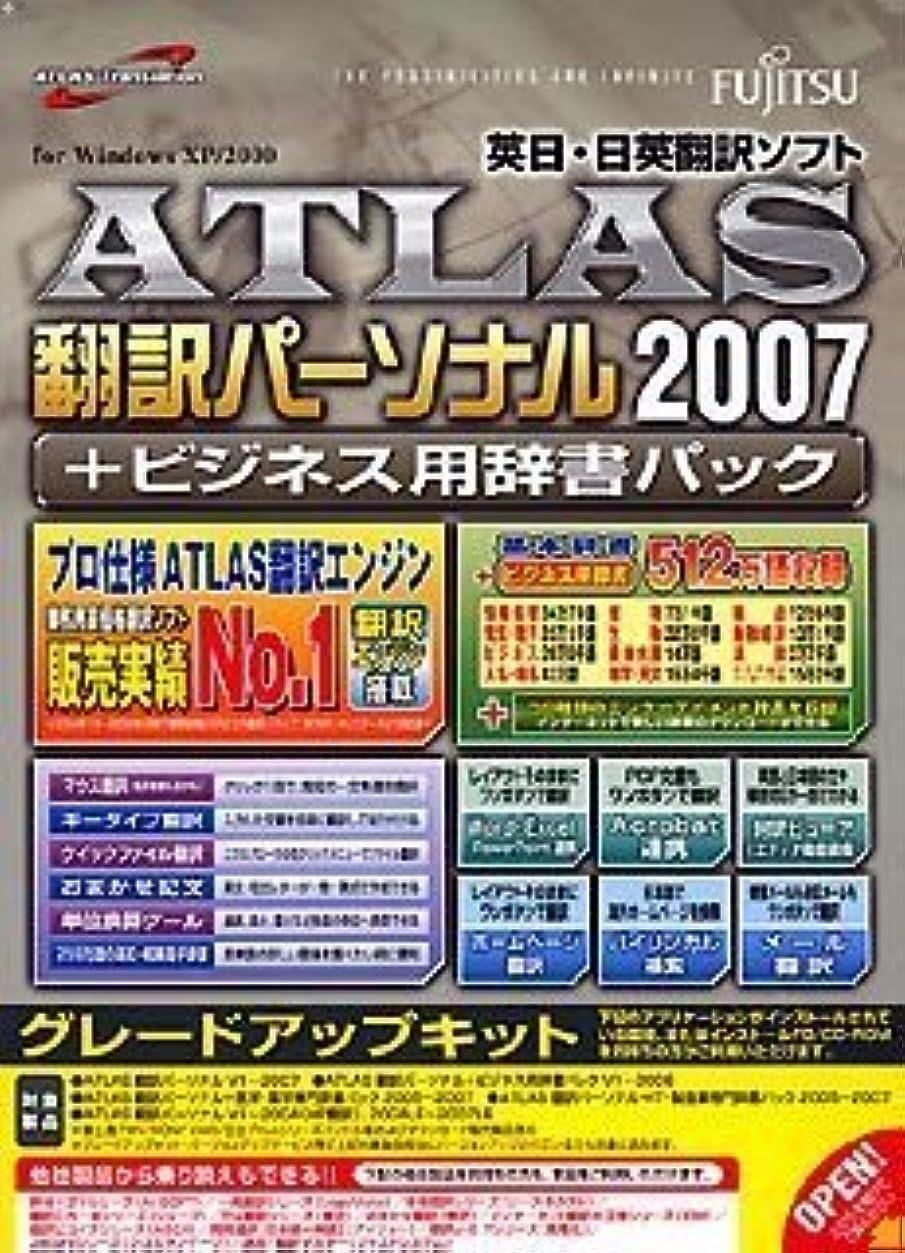 便益シェーバー不明瞭ATLAS 翻訳パーソナル + ビジネス用辞書パック グレードアップキット 2007