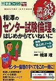相澤のセンター試験倫理をはじめからていねいに―気鋭の講師 (東進ブックス 大学受験 気鋭の講師シリーズ)