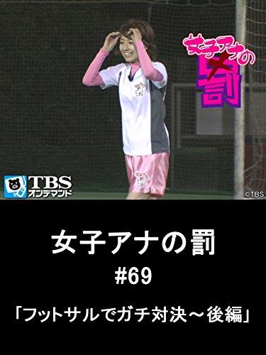 女子アナの罰 #69「フットサルでガチ対決~後編」【TBSオンデマ・・・
