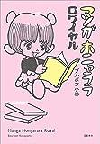 マンガホニャララ ロワイヤル (文春e-book)