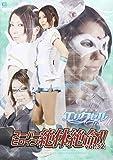 ギガ/スーパーヒロイン絶体絶命32 [DVD]