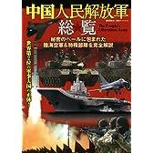 中国人民解放軍総覧 (双葉社スーパームック)
