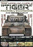 タンクモデリングガイド タイガー戦車の塗装とウェザリング 2019年 10 月号 [雑誌]: モデルアート 増刊 画像