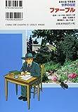 学習漫画 世界の伝記  ファーブル  『昆虫記』を書いた虫の詩人 画像