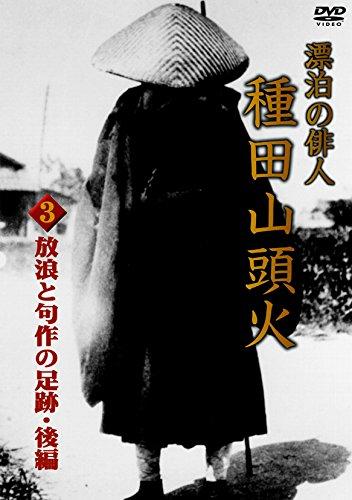 漂泊の俳人 種田山頭火 3 放浪と句作の足跡・後編 [DVD]