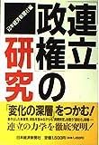 「連立政権」の研究